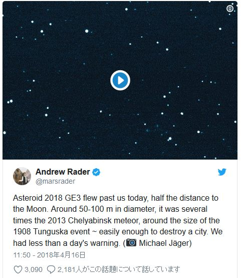 【隕石】大きさがサッカー場ぐらいの「小惑星」が今月15日、地球に最接近していた…発見の21時間前まで誰も気づかず