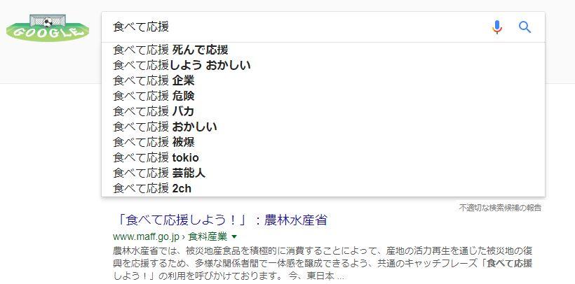 【食べて応援】福島の米とか野菜って、放射能ほんとに大丈夫なの?