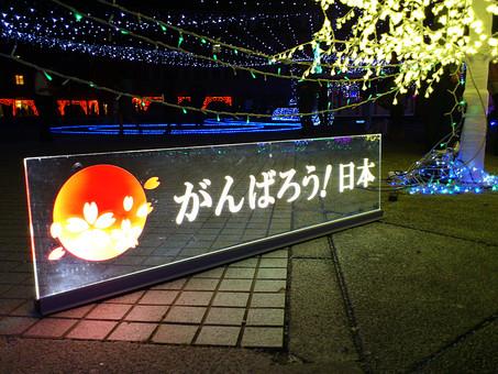 fukkou_japan574538.jpg