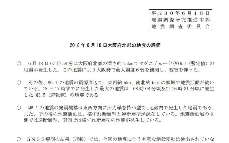 【大阪地震】政府・地震調査委員会「この2~3日の間に、さらに大地震起こる可能性があるから警戒してほしい」
