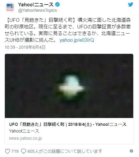【未確認飛行物体】北海道にある森町で 「UFO」の目撃が相次ぐ!住民「円盤型で発光してる」「駒ヶ岳噴火湾でよく見る」「もう見飽きた」など…副町長も目撃