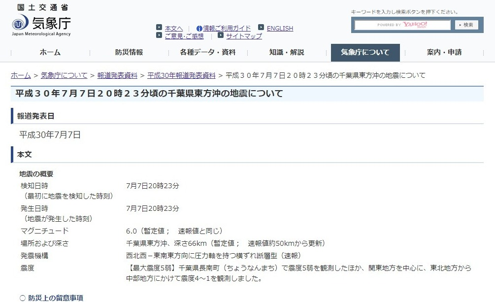 【M6.0】千葉県・震度5弱…気象庁「2~3日は強い揺れに注意」