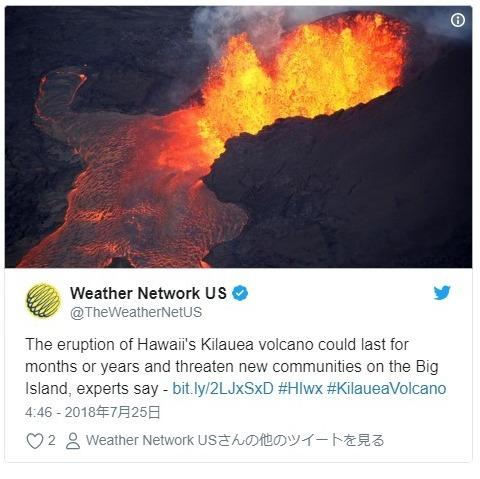 【ハワイ】キラウエア火山噴火…今後、数年続く可能性も