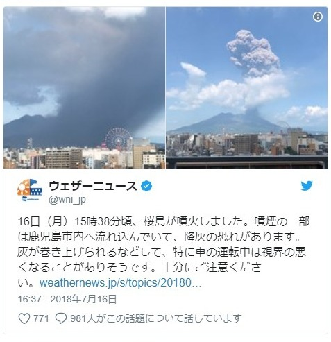 【鹿児島】桜島で爆発的噴火…噴煙4600メートルまで上げる