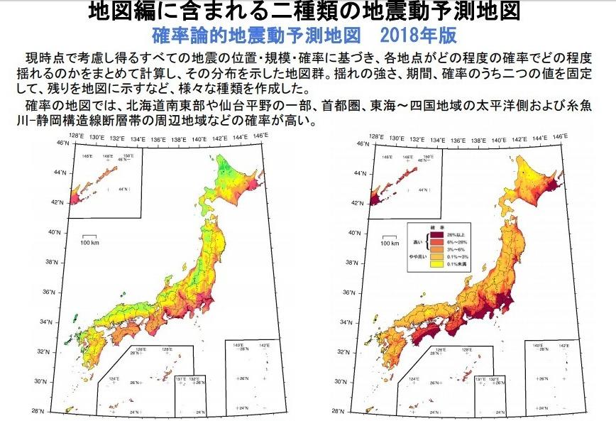 【政府】北海道東部の千島海溝沿いで「M8クラス」大地震の確率が大幅上昇