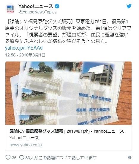 【東電】福島第1原発の「オリジナルグッズ」販売開始…第1弾はなんと「クリアファイル」!お求めは構内のコンビニで