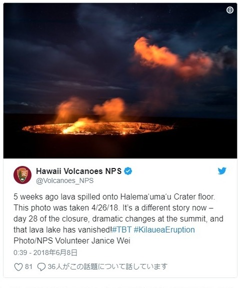 【キラウエア火山】ハワイ最大の淡水湖「グリーンレイク」が溶岩流入で蒸発「湖水が消え去る」