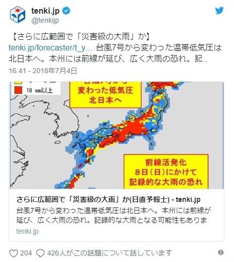 気象庁「梅雨明けしたぞ!日本史上最速!」 → 「本州で来週8日頃にかけて大雨が続きます」…なぜなのか?