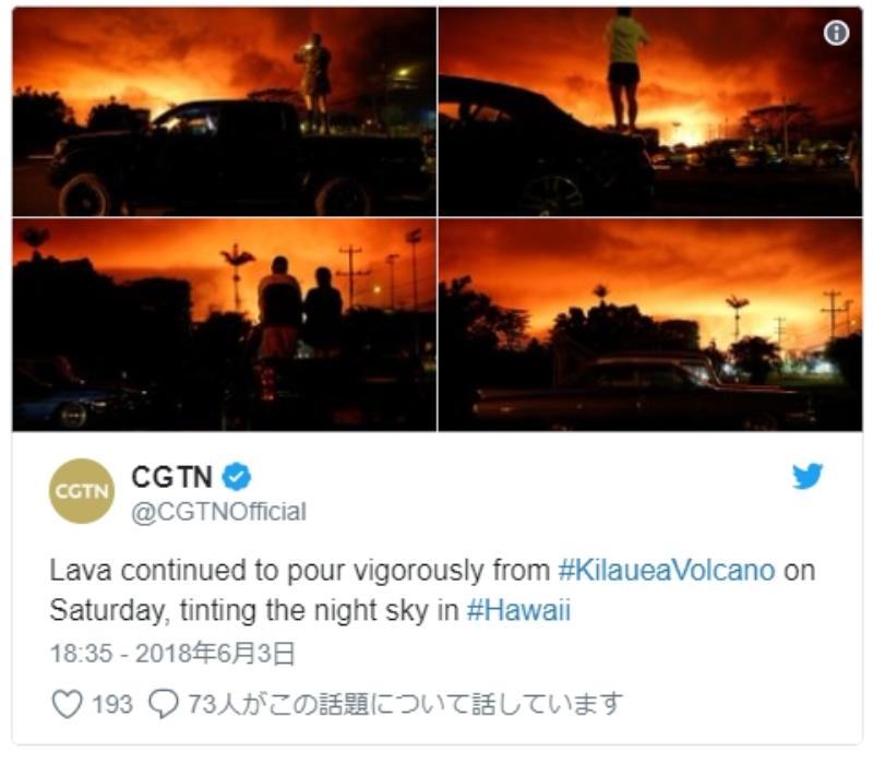 【キラウェア火山】日本メディア「噴火は沈静化の傾向」海外メディア「火山の噴火が続く」