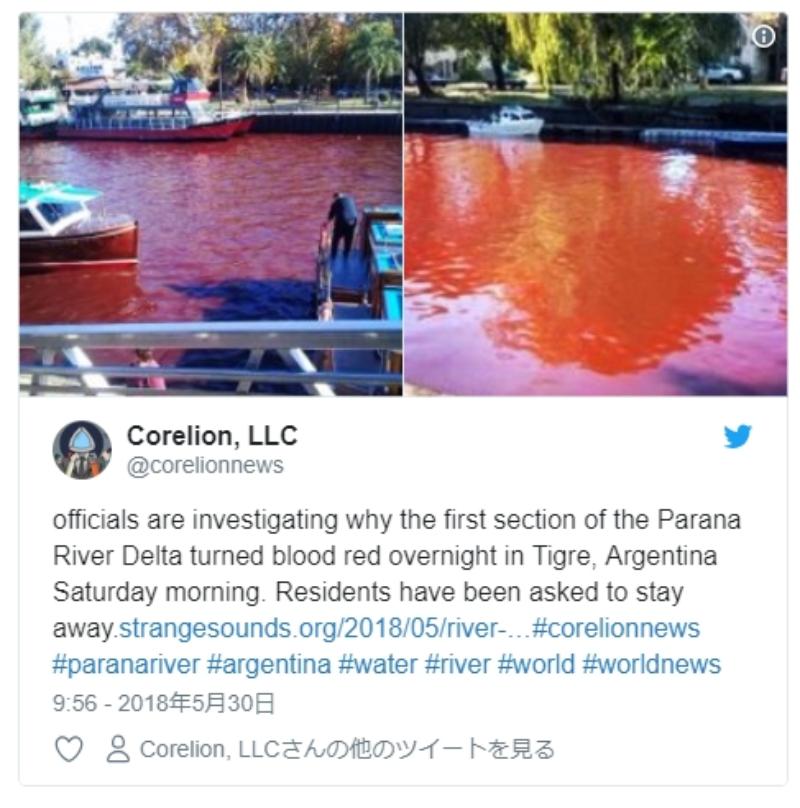 【アルゼンチン】川の水が一晩のうちに「真っ赤」に染まる…住民「不吉の前触れ」水道局「調査したが原因は不明だ。赤潮でもなかった」