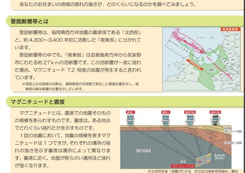 【震度7】九州でも「直下型地震」はいつでも起きる、そして都市機能はマヒする…エネルギーが蓄積された「警固断層帯」に専門家が警鐘