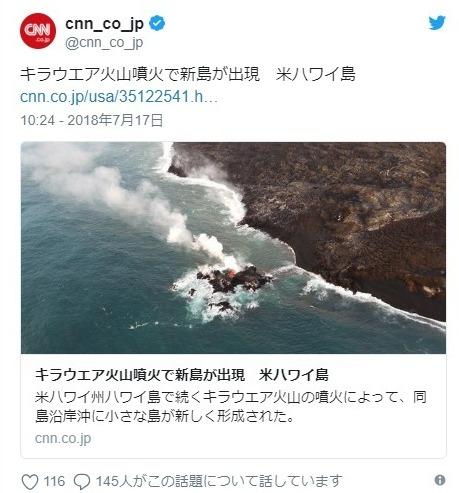 【ハワイ】キラウエア火山噴火で「新しい島」が誕生中