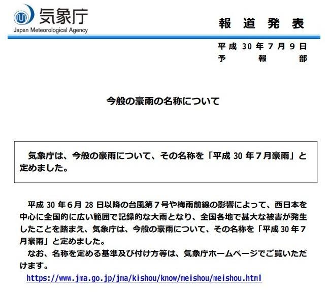 【水害】気象庁「今回の記録的な豪雨のこと『平成30年7月豪雨』と命名します」