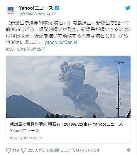 【霧島連山】新燃岳が爆発的噴火…噴煙2600メートルを上げる