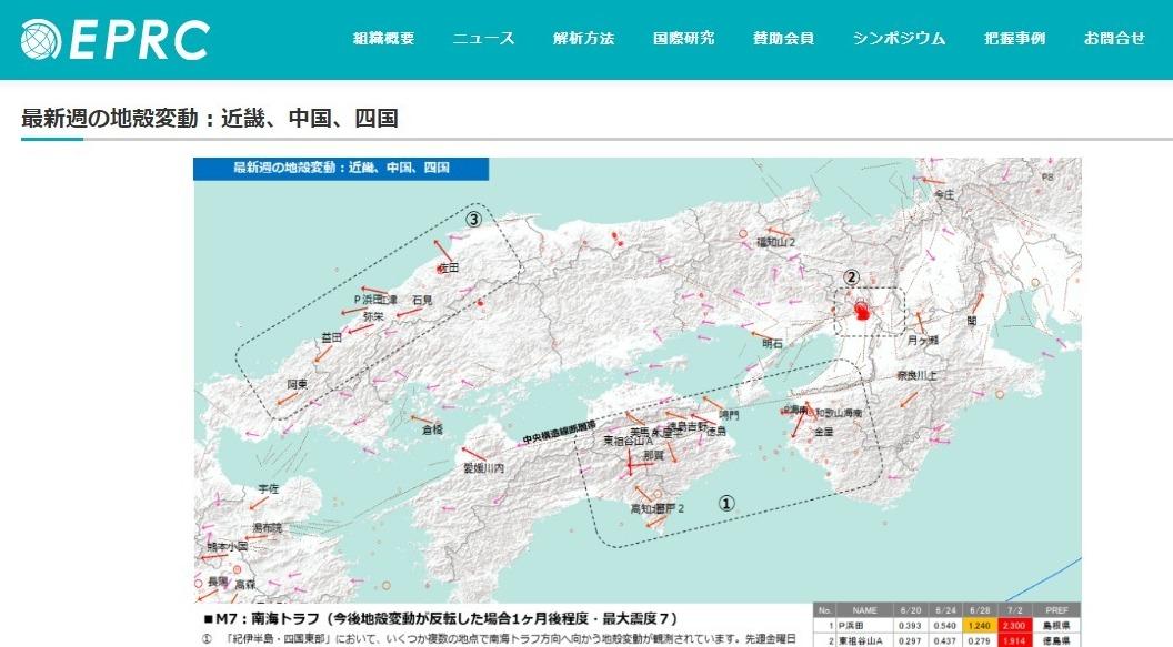 【前兆】南海トラフ巨大地震が「7月下旬」に発生する可能性…紀伊半島・四国東部において、複数地点で「地殻変動」を観測