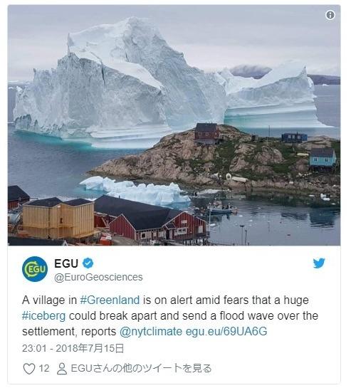 【グリーンランド】高さ100メートルの「氷山崩落」で津波が発生するおそれ…住民らに避難勧告
