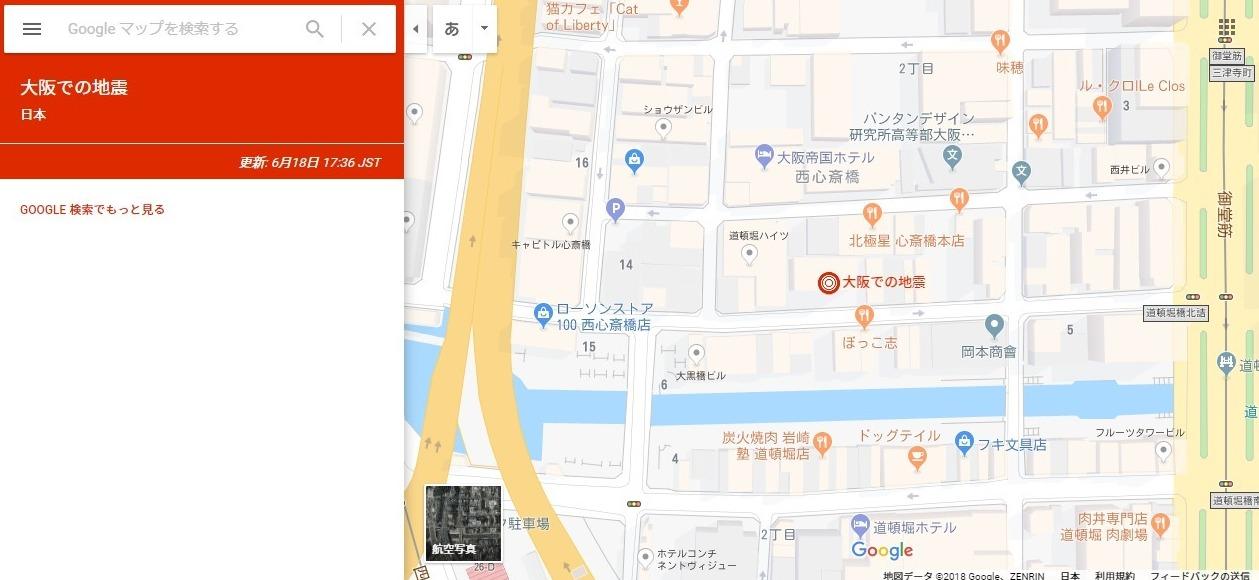 【予言】グーグルマップに謎のマークが出現?心斎橋付近に「大阪での地震」…そばには地番の「7」という数字があり、場所的には上町断層か