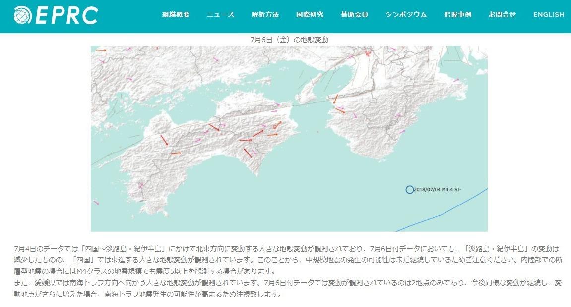 【地殻変動】7月末に「南海トラフ巨大地震」の可能性があるらしいけど...