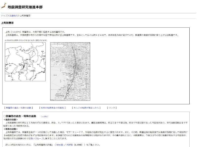 【断層】大阪・震度6弱の地震「M6.1」に修正…専門家「震源は上町断層と有馬高槻断層がクロスするあたり」