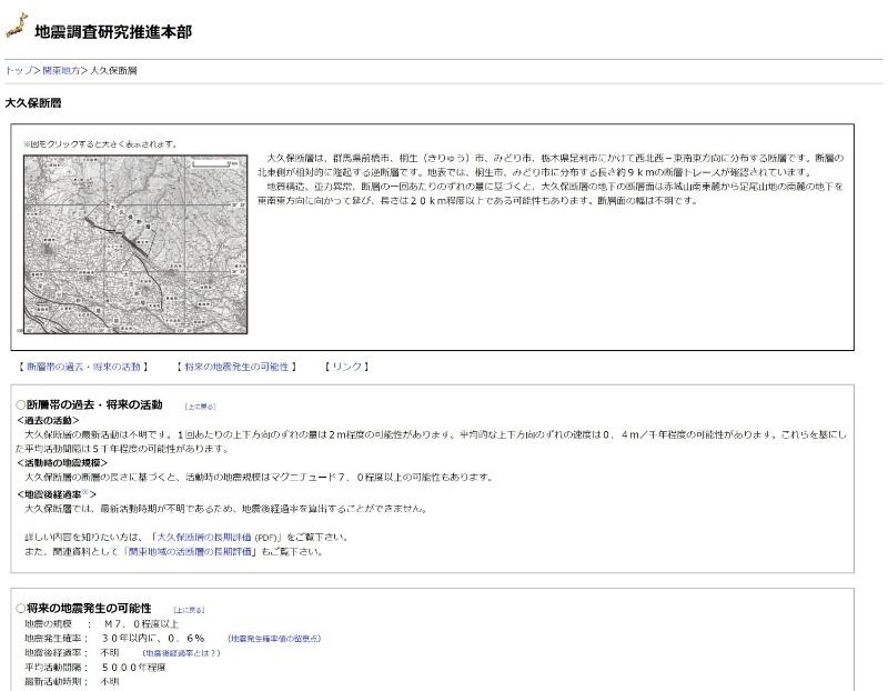 【直下地震】群馬県南部で震度5弱の地震…震源近くには「大久保断層」が存在し、将来の地震発生可能性「M7.0以上」