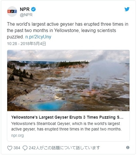 【火山】アメリカ・イエローストーンで異常事態が発生…世界最大の間欠泉から「4年ぶり」の噴出