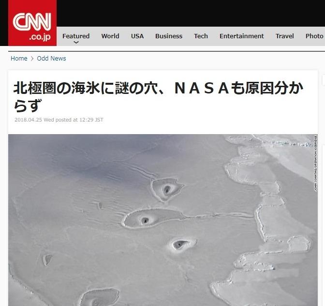 【地底】北極に正体不明の「謎の3つの穴」が現れる…NASA科学者「こんなもの今までに見たことがない」