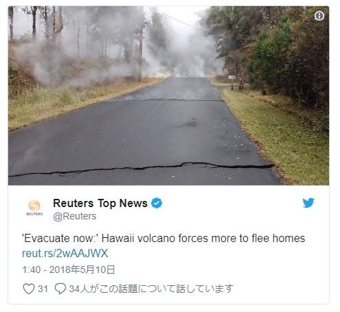 【ハワイ】キラウエア火山の噴火がどえらいことになってるな