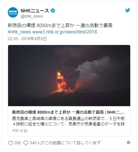 【九州】新燃岳で爆発的噴火…噴煙5000メートルを上げる