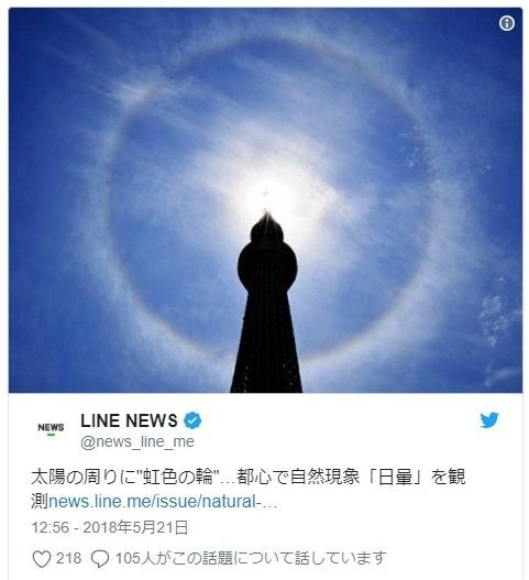 【ハロ】東京都心上空に「虹色の輪」が出現!自然現象「日暈」