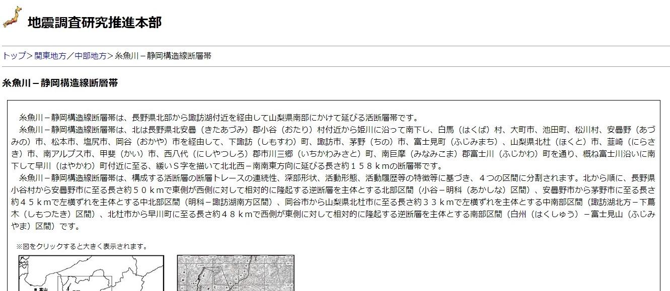 【気象庁】12日、長野で起きた「M5.2」の地震…近い将来「M7.7クラス以上」の巨大地震が起きる可能性のある「糸魚川−静岡構造線断層帯」が震源と発表
