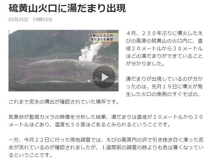 【霧島連山】えびの高原・硫黄山火口に「湯だまり」が出現