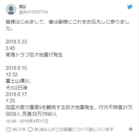 【ネタデマ化】2150年から来た未来人XU「5月23日に震度9の南海トラフ巨大地震発生して、6月には富士山が噴火します」