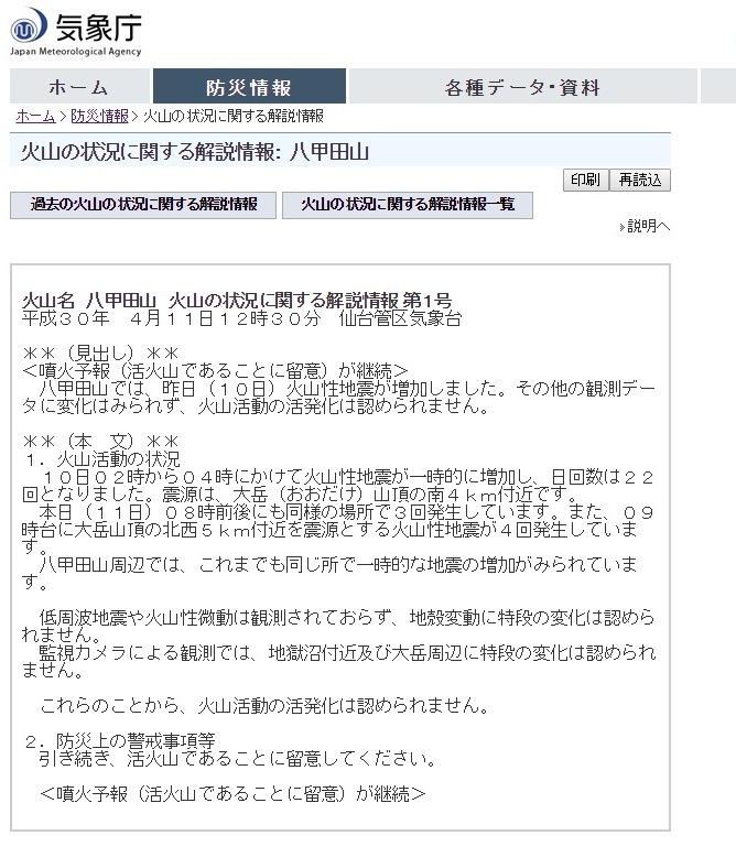【気象庁】青森県・八甲田山で「火山性地震」が増加…地獄沼や大岳に変化なし