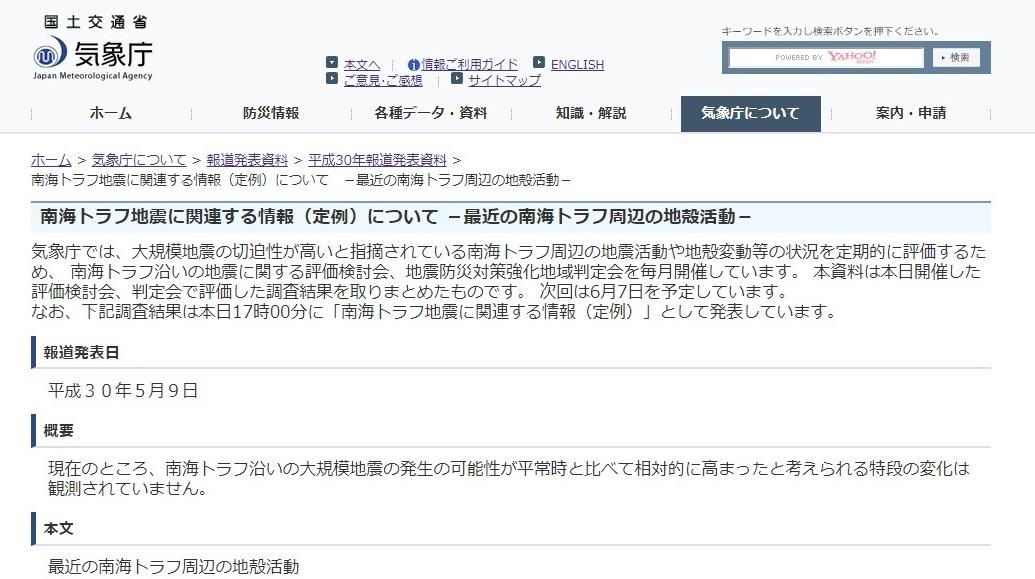 【スロースリップ】先月、伊勢湾~三重県で発生した最大「M4.5」の地震…想定される「南海トラフ震源域」での低周波地震と地殻変動が原因だった模様
