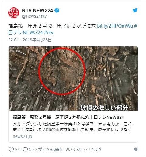【福島原発】2号機、原子炉「2ヶ所」に穴が空いてることが判明