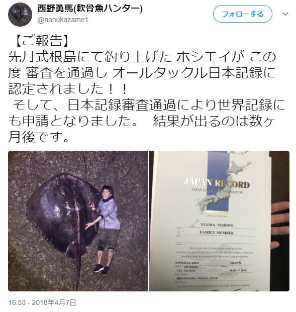 【伊豆諸島】日本新記録の巨大な「ホシエイ」が釣れる!全長は「259cm」で重さ「126.1㎏」