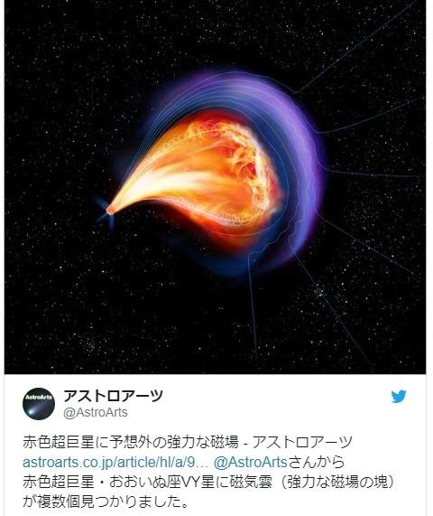 【おおいぬ座】赤色超巨星に予想外の強力な磁場が検出される