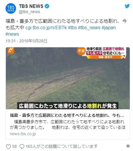 【亀裂】福島県喜多方での地滑りによる「地割れ」が深刻化、1時間に数ミリずつ動き続ける…地面が動いている原因は不明
