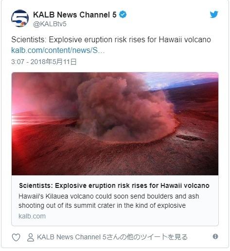 【火山噴火】ハワイのキラウエア火山に数週間のうちに「爆発的噴火」のおそれあり…USGSとハワイ観測所が警戒呼びかけ