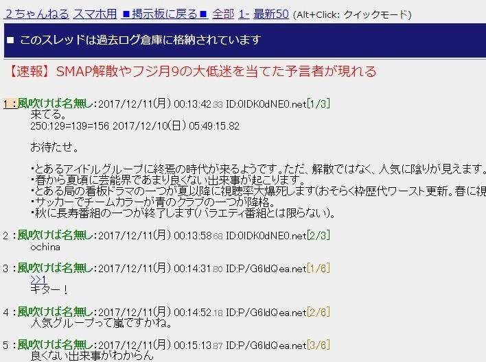 【予言者】TOKIOの終焉を昨年12月に予言し的中させていた模様