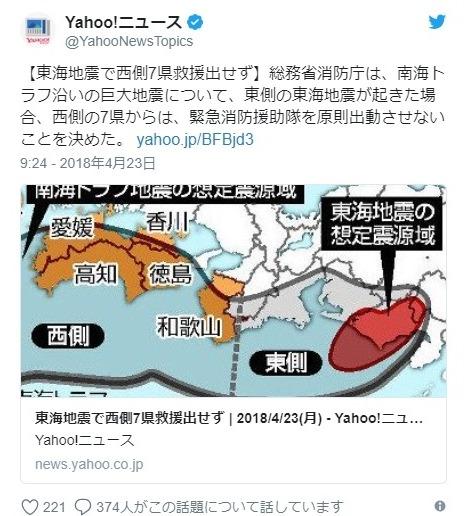 【南海トラフ】総務省消防庁「東海地震がもし起きたら西側の和歌山や高知など7県は救助応援はしない」