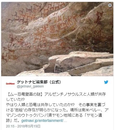 【恐竜壁画】やはり「人類と恐竜」は共存していた?その事実を裏づける証拠の存在がペルーで見つかる