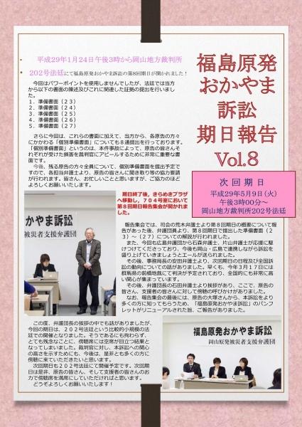 弁護団ニュース(第8回期日報告)_01
