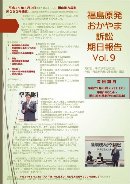 弁護団ニュース(第9回期日報告)_01
