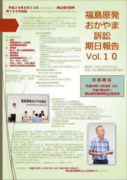 弁護団ニュース(第10回期日報告)_01