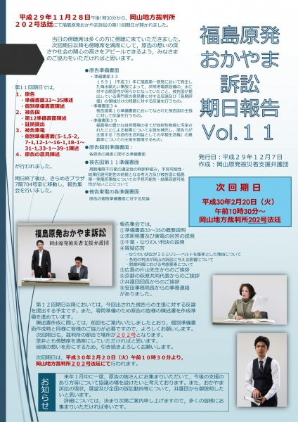 弁護団ニュース(第11回期日報告)_01