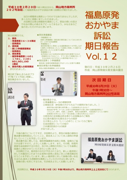 弁護団ニュース(第12回期日報告)_01