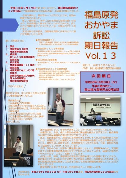 弁護団ニュース(第13回期日報告)_01