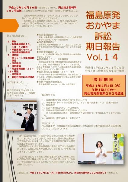 弁護団ニュース(第14回期日報告)_01