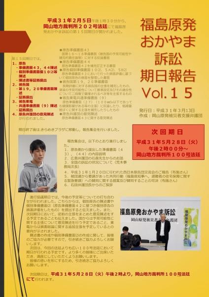 弁護団ニュース(第15回期日報告)_02